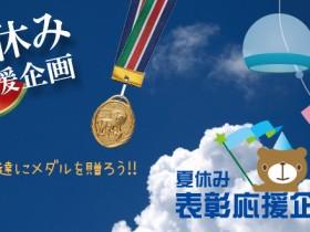 夏休み特別企画 子ども達にメダルを贈ろう!