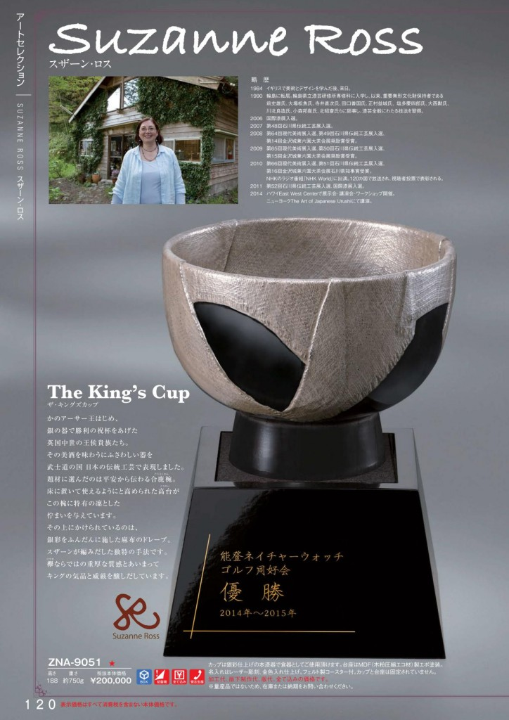 The King's Cup[ザ・キングズカップ] ZNA-9051