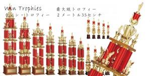 トロフィー JE-2501