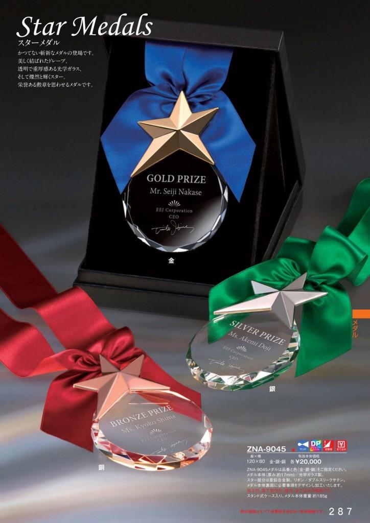 Star Medal スターメダル ZNA-9045