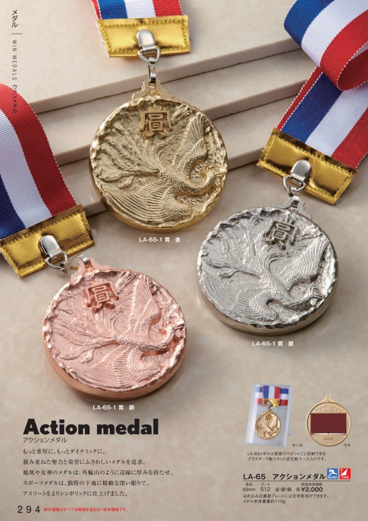 Action Medal アクションメダル LA-65