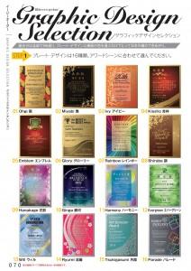 Graphic Design Selection グラフィックデザインセレクション 組合せは全部で96通り。プレート・デザインと楯板の色を選ぶだけでとっておきの楯のできあがり。 プレート・デザインは16種類。アワードシーンに合わせて選んでください。