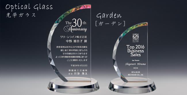 Garden【ガーデン】