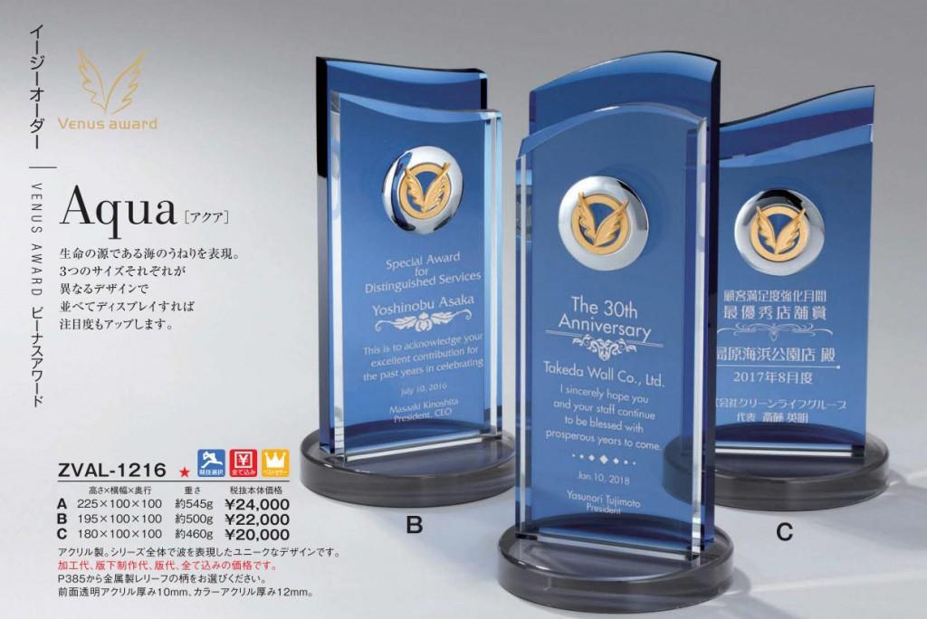 Venus Award ビーナスアワード Aqua[アクア] ZVAL-1216