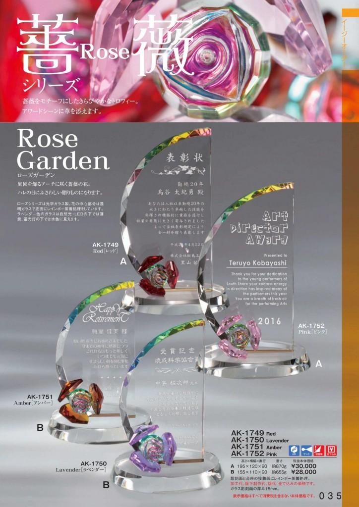 Rose Garden [ローズガーデン]庭園を飾るアーチに咲く薔薇の花。ハレの日にふさわしい贈りものになります。薔薇Roseシリーズ 薔薇をモチーフにしたきらびやかなトロフィー。アワードシーンに華を添えます。AK-1749Red[レッド] AK-1750Lavender[ラベンダー] AK-1751Amber[アンバー] AK-1752Pink[ピンク]