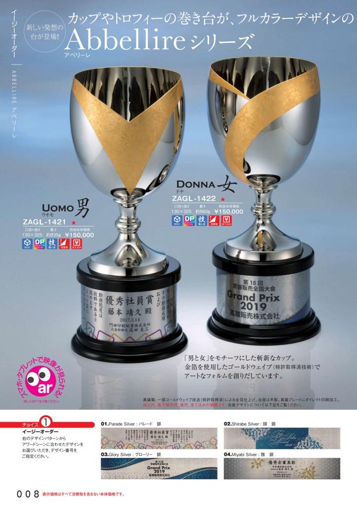 Abbellire【アベリーレ】シリーズ ZAGL-1421 UOMOウオモ男 ZAGL-1422 DONNAドナ女