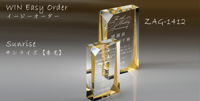 Sunrise【サンライズ】来光 ZAG-1412