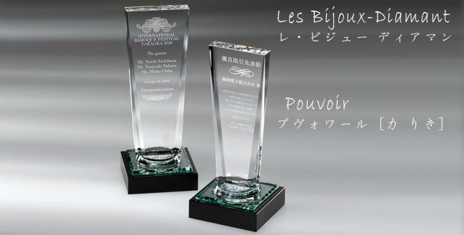 LesBijoux-Diamant《レ・ビジュー・ディアマン》Pouvoirプヴォワール【力(りき)】
