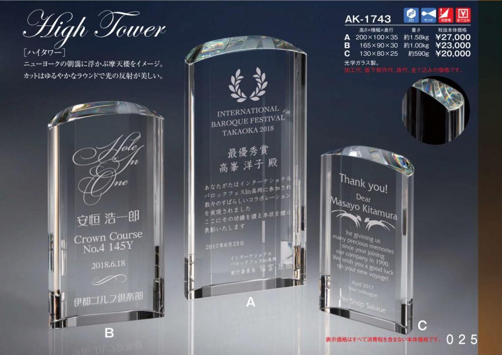 HighTower【ハイタワー】AK-1743