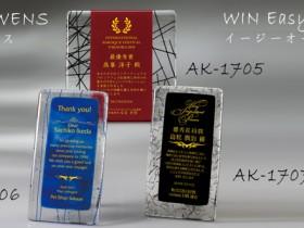 R.S.OWENS【オーエンス】 AK-1705 AK-1706 AK-1707