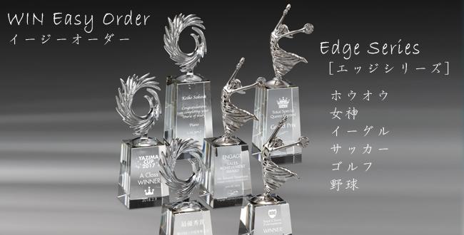 Edge Series【エッジシリーズ】AK-1512ホウオウ AK-1513イーグル AK-1514ゴルフ AK-1515野球 AK-1516サッカー AK-1612女神