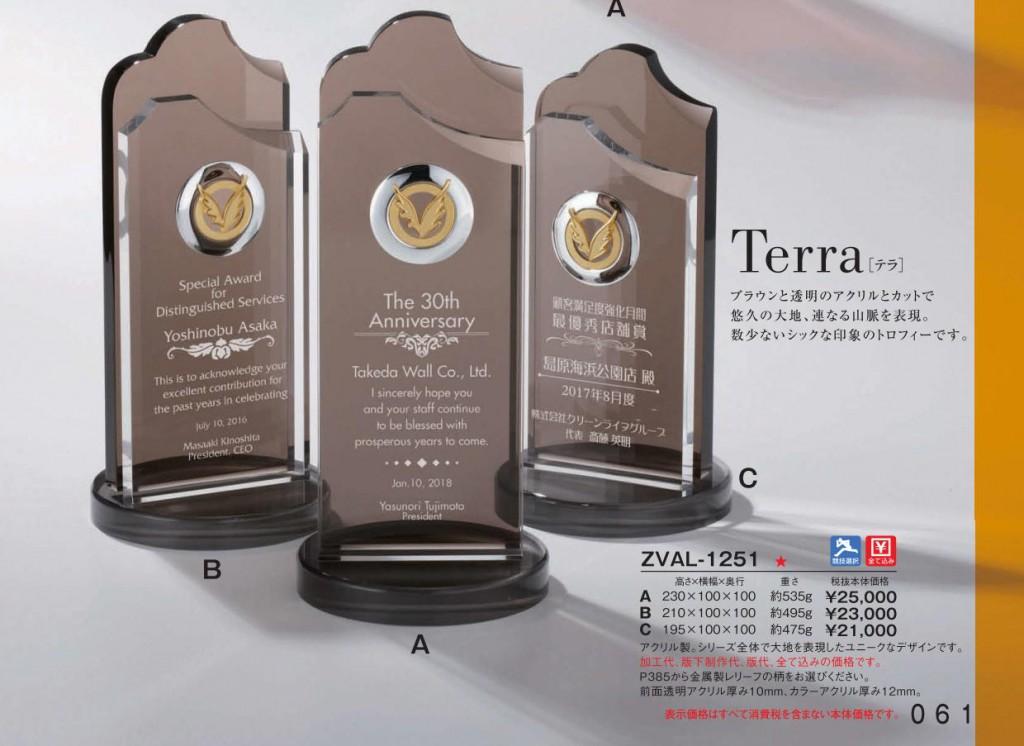 Terra【テラ】ZVAL-1251