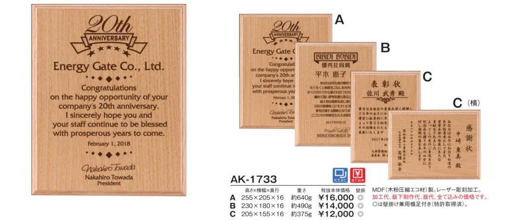 Laser Perfection【レーザー彫刻楯】AK-1733