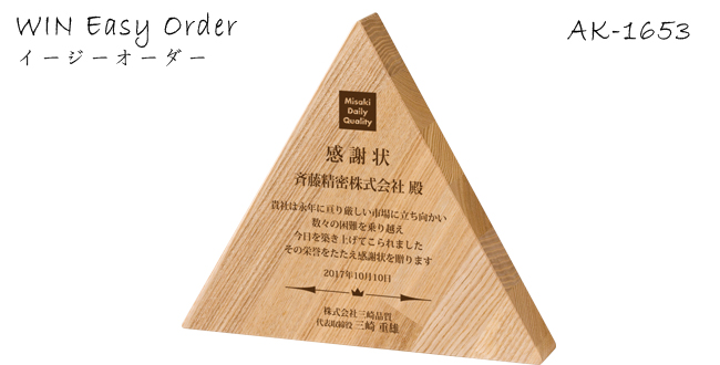 Laser Perfection【レーザー彫刻楯】AK-1653