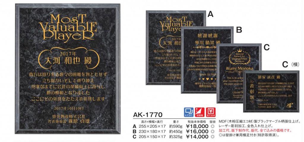 Laser Perfection【レーザー彫刻楯】AK-1770