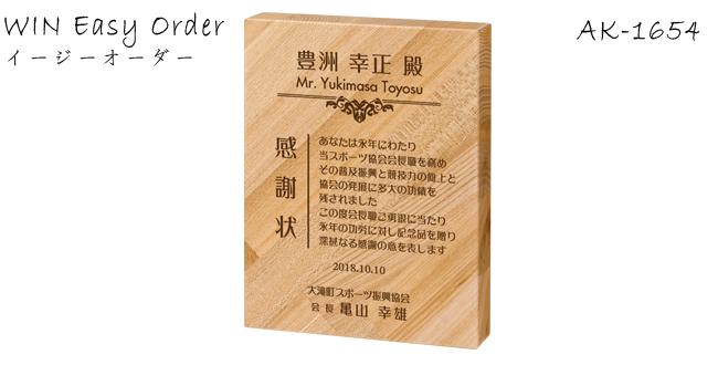 Laser Perfection【レーザー彫刻楯】AK-1654