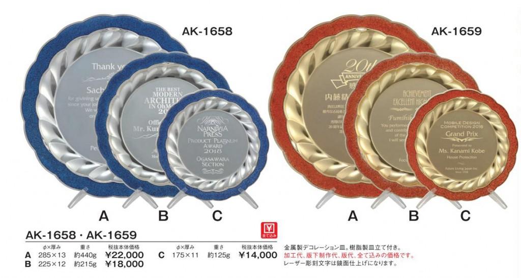 Laser Perfection【レーザー彫刻楯】AK-1658・AK-1659