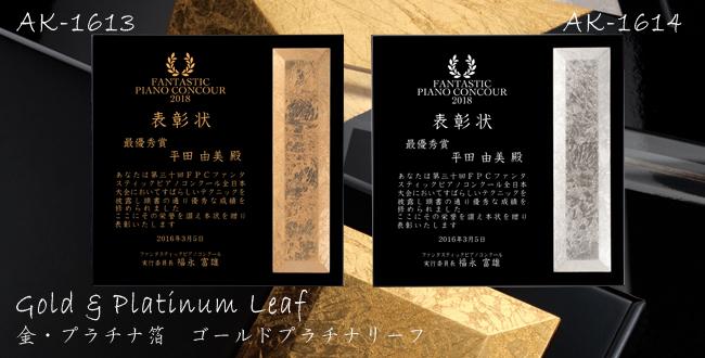 Gold & Platinum Leaf【ゴールド&プラチナリーフ】AK-1613 AK-1614