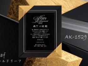 Gold Leaf【ゴールドリーフ】AK-1529