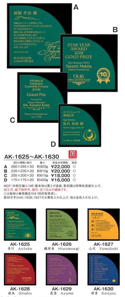 Traditional Color【日本の伝統色】AK-1625青竹 AK-1626鶸萌黄 AK-1627山吹 AK-1628銀朱 AK-1629菖蒲 AK-1630紺青
