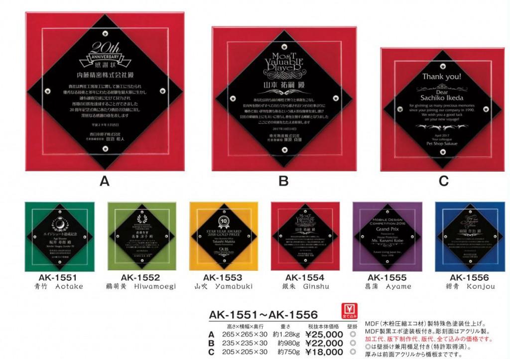 Traditional Color【伝統色】AK-1551青竹 AK-1552鶸萌黄 AK-1553山吹 AK-1554銀朱 AK-1555菖蒲 AK-1556紺青