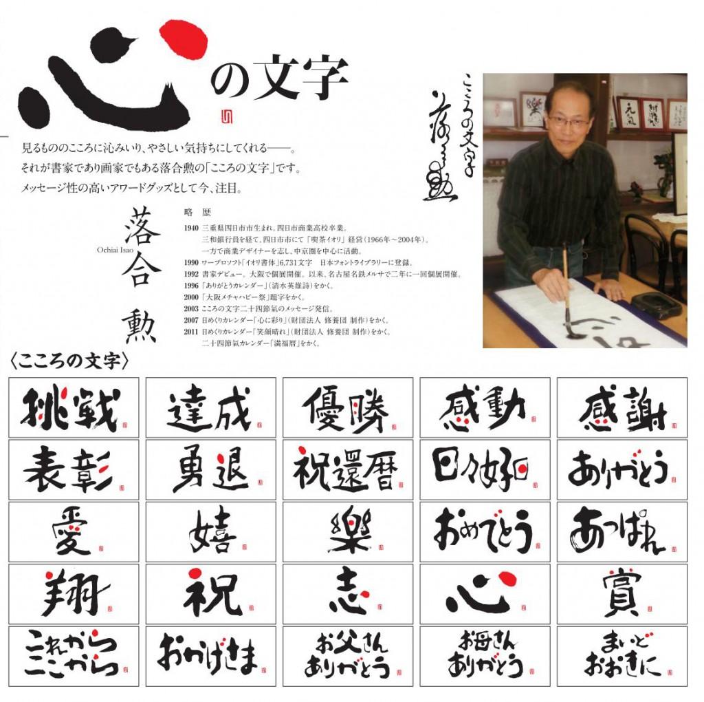 落合勲先生プロフィール こころの文字 一覧表