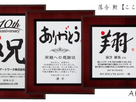 Ochiai Isao【落合 勲 こころの文字】AK-1642