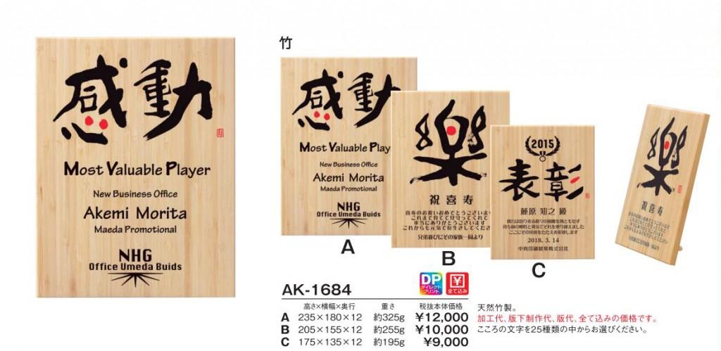 落合 勲【こころの文字】AK-1684