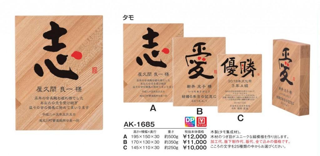 Ochiai Isao【落合 勲 こころの文字】AK-1685