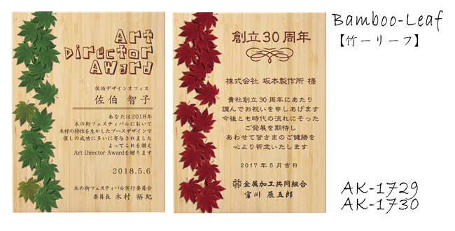 Bamboo-leaf【竹-リーフ】AK-1729 AK-1730