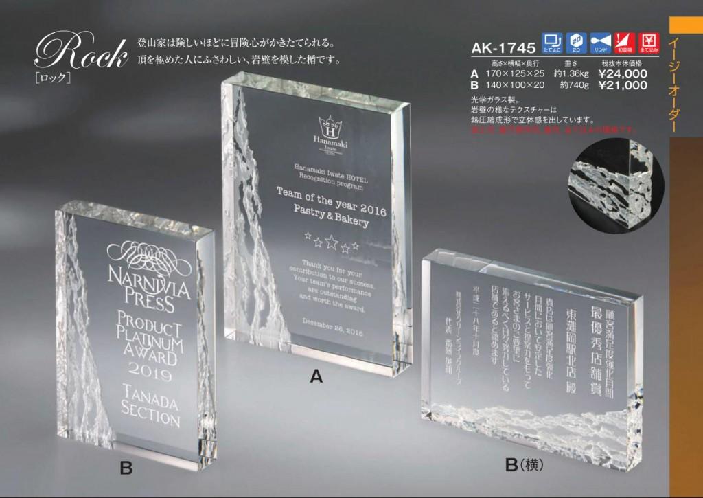 Rock【ロック】AK-1745