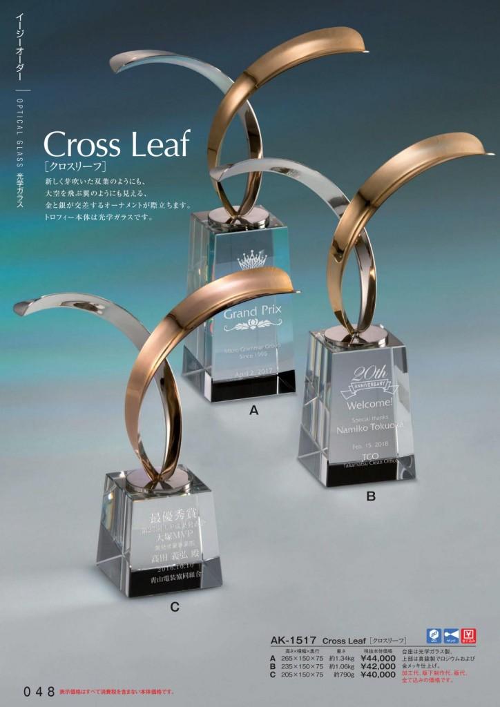 Cross Leaf【クロスリーフ】AK-1517