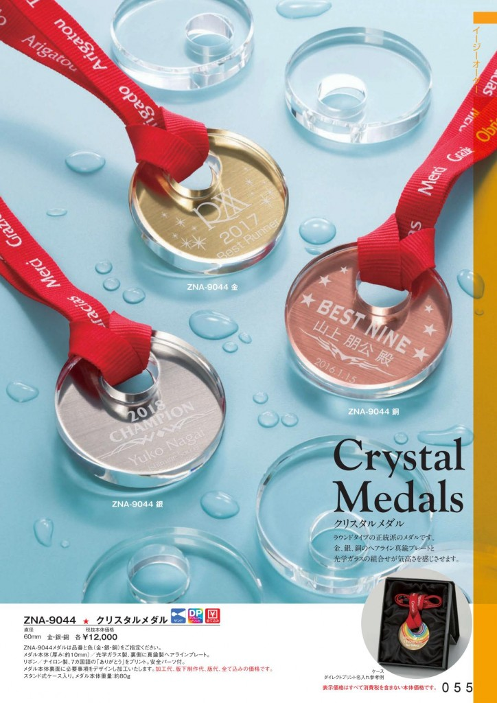 Crystal Medals【クリスタルメダル】ZNA-9044
