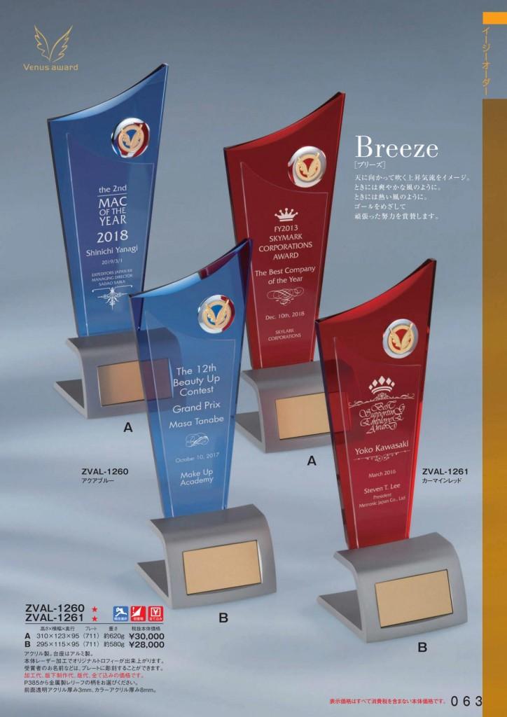 Breeze【ブリーズ】ZVAL-1260/1261
