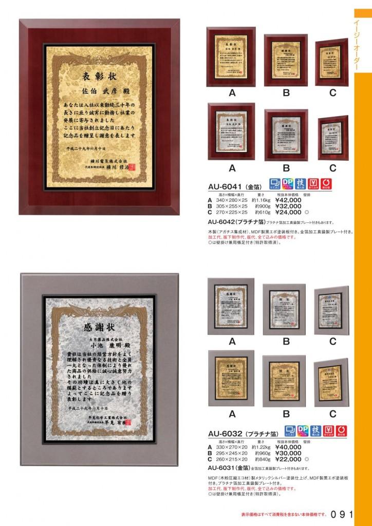 Gold & Platinum Leaf【ゴールド&プラチナリーフ 金箔・プラチナ箔】AU-6041・6042