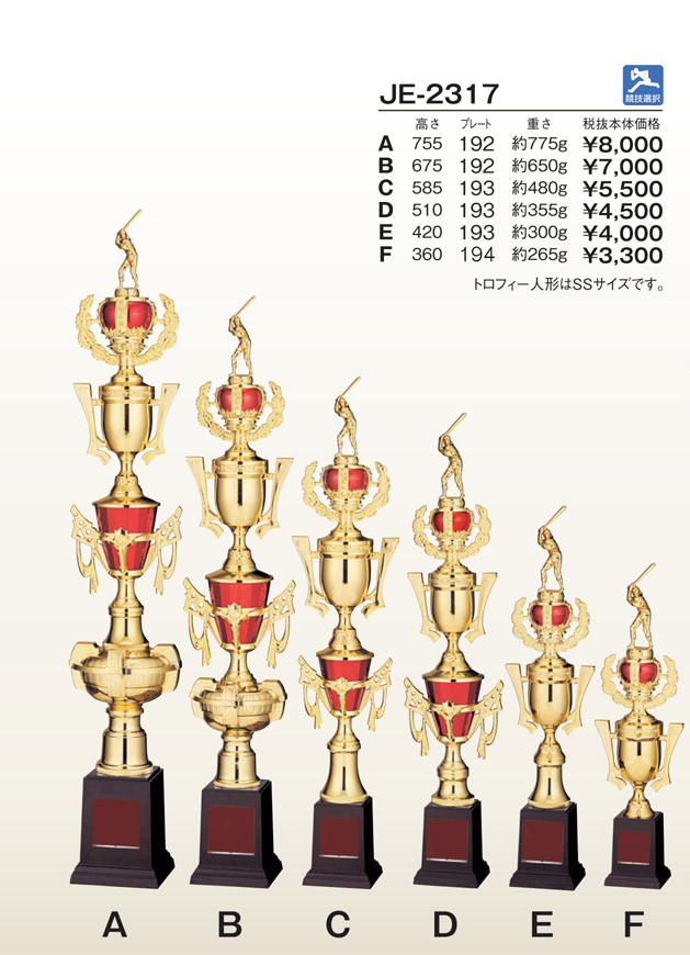 WIN Trophies[ウィントロフィー] JE-2317