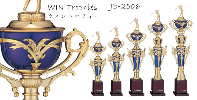 ウィントロフィー JE-2506