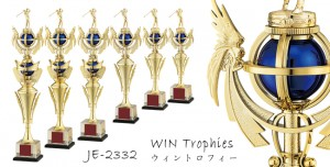 ウィントロフィー JE-2332