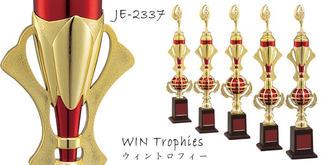 ウィントロフィー JE-2337