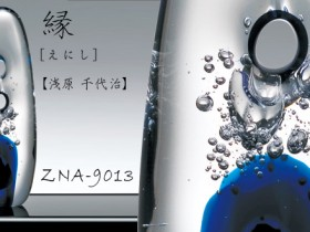 縁[えにし]【浅原 千代治】ZNA-9013
