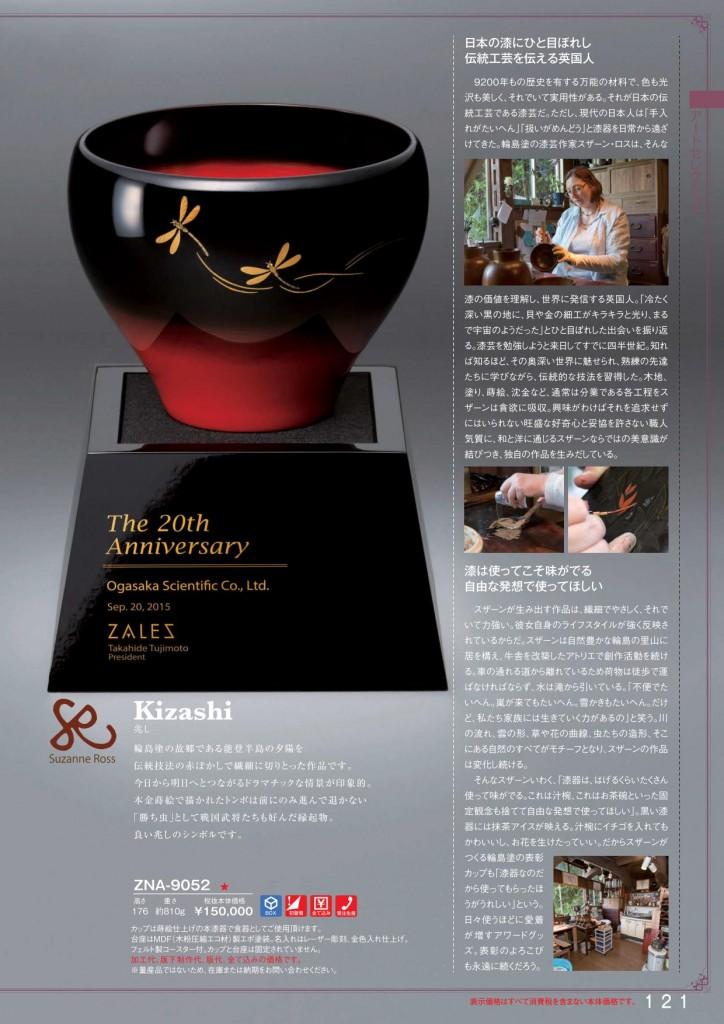 Kizashi【兆し】ZNA-9052