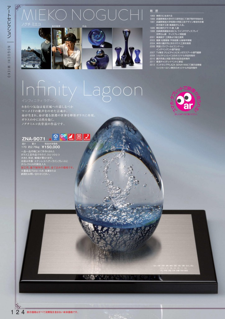 Infinity Lagoon【インフィニティ ラグーン】 ZNA-9071