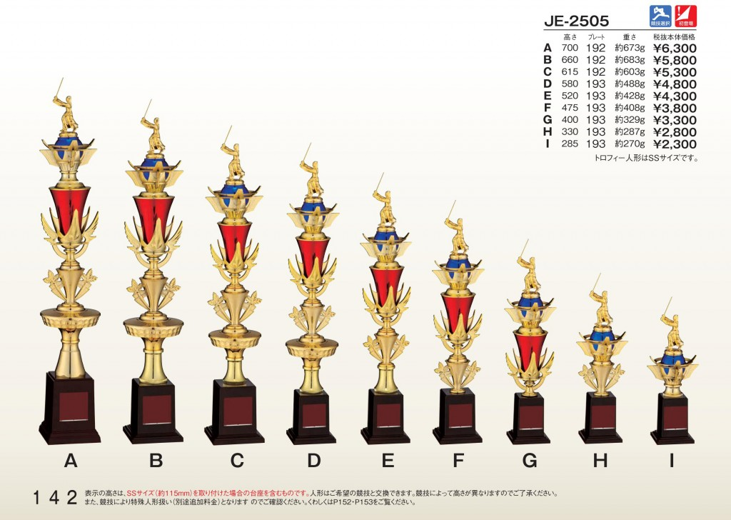 WIN Trophies[ウィントロフィー] JE-2505