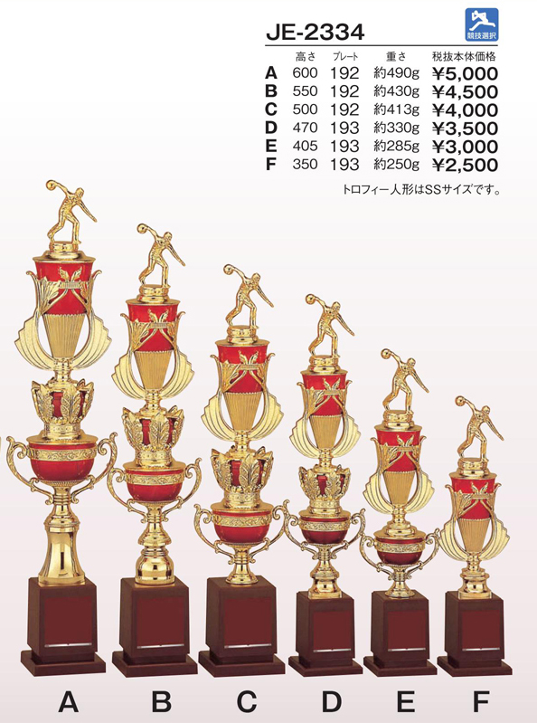 WIN Trophies[ウィントロフィー] JE-2334