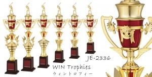 ウィントロフィー JE-2336