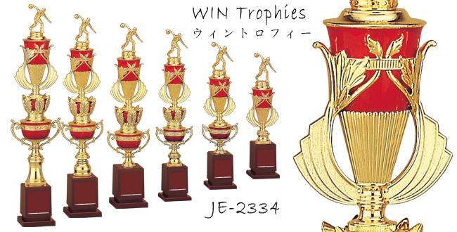 ウィントロフィー JE-2334