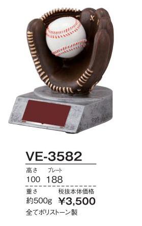 フィギュアトロフィーシリーズ VE-3582 野球(グローブ)