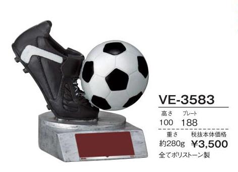 フィギュアトロフィーシリーズ VE-3583 サッカー