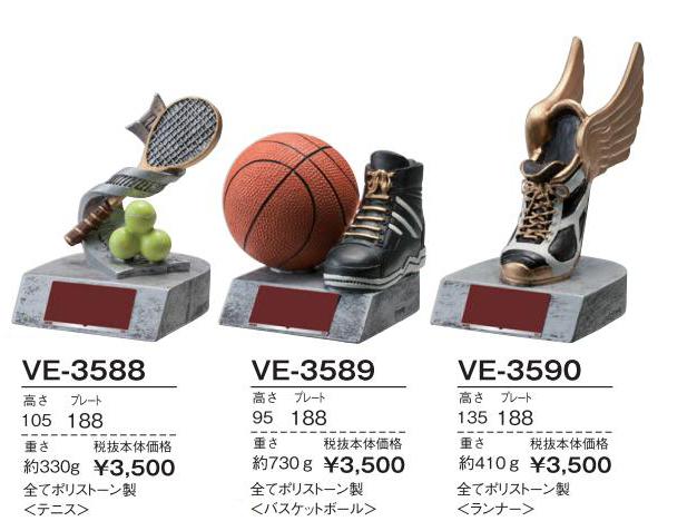 フィギュアトロフィーシリーズ VE-3588テニス VE-3589バスケットボール VE-3590陸上(ランナー)