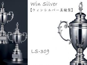 Win Silver【ウィンシルバー真鍮製】LS-309